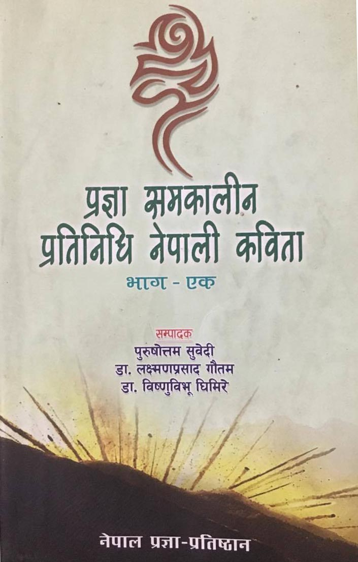 Book Cover - Pragya.jpg